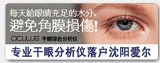 专业干眼分析仪设备